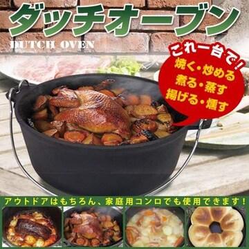ダッチオーブン多機能お鍋 新品