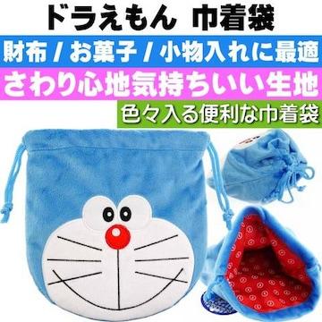 ドラえもん 巾着袋 コインケース 財布 小物入れにも最適 Un012
