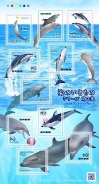 海のいきものシリーズ 第3集 82円切手 イルカ