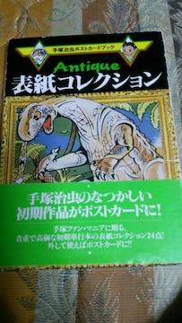 手塚治虫ポストカードブック●Antique表紙コレクション■講談社コミックス