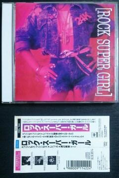 (CD)V.A.ロックスーパーガール☆ゼルダ,プリプリ,レベッカ,サイズ等々♪