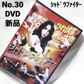 No.30【シャドウスナイパー】【DVD 新品 ゆうパケット送料 ¥180】