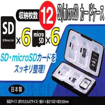 12枚 コンパクト収納 SD microSD カードケース 黒 ブラック
