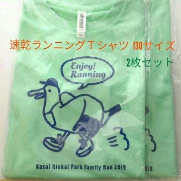 【二枚組 訳あり特価】高品質速乾ランニングTシャツ 130サイズ