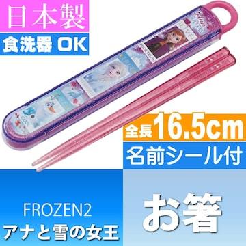 アナと雪の女王 FROZEN2 食洗機OK お箸 ケース入り ABS2AM Sk046