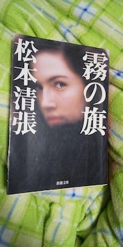 松本清張●霧の旗■新潮文庫