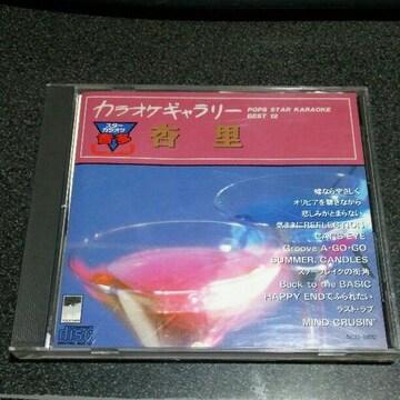 CD「杏里/カラオケギャラリー スターカラオケ音多」