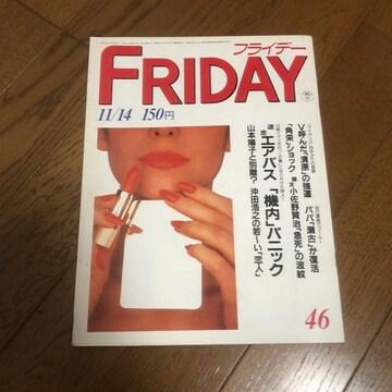 FRIDAY フライデー 昭和61年11月14日発行 山本陽子 瀬古 清原