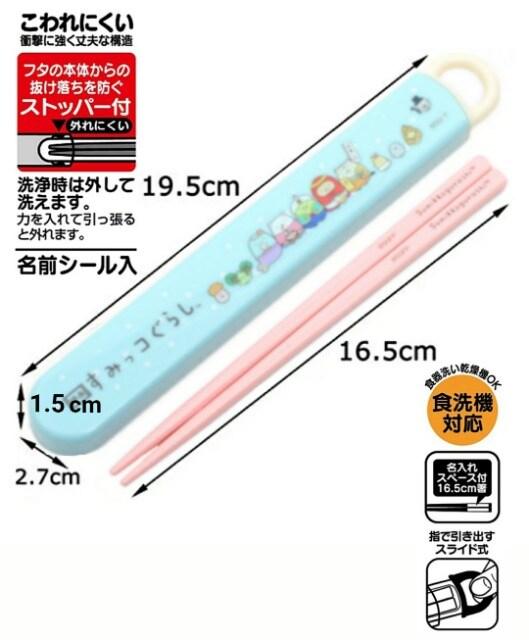 *送料無料*すみっコぐらし 箸箱セット【箸16.5�p】 < インテリア/ライフの
