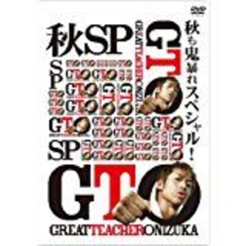 ■DVD『GTO 秋も鬼暴れスペシャル』AKIRA 桐谷美玲