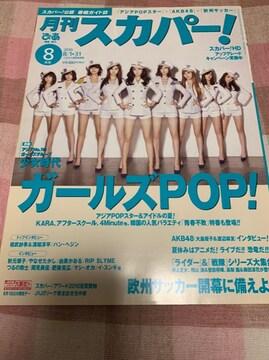 ★1冊/月刊スカパー! 2010.8