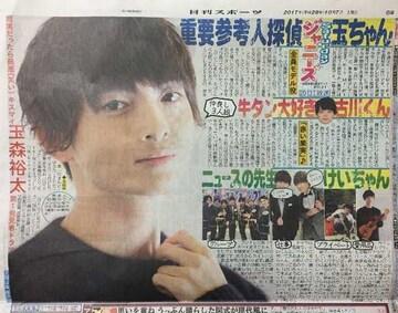 2017年10/7 日刊スポーツ サタジャニ★Kis-My-Ft2 玉森裕太