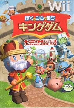 Wii ぼくとシムのまちキングダム ゲーム攻略本