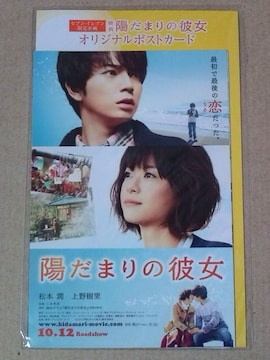 陽だまりの彼女セブンイレブン限定ポストカード 嵐◆松本潤 松潤