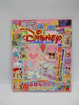 1810 キャラぱふぇ 2018年5月号 増刊 まるごとディズニー Vol.13