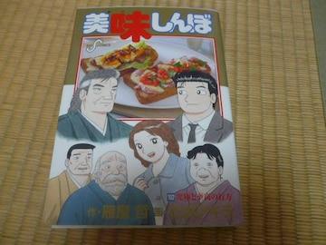 小学館コミック■美味しんぼ 102巻~究極と至高の行方