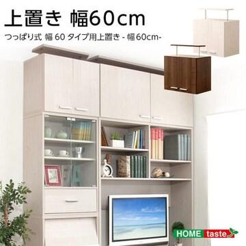 収納家具【DEALS-ディールズ-】上置き60cm DSP-UE60