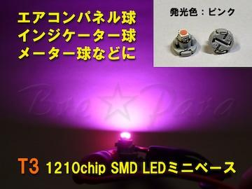 ★T3ミニベース SMD ピンク 2個★エアコンパネル球 LED メーター球 インジケーター球