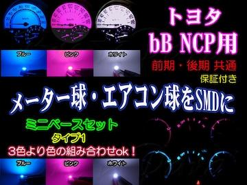 保証付■bB NCP メーター/エアコン球をSMDに(タイプ1)3色より