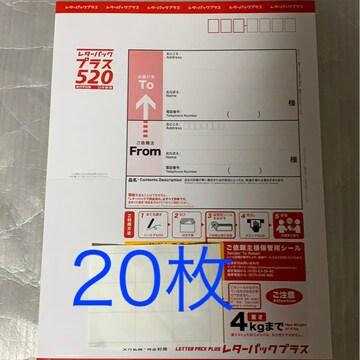 【送料無料】レターパックプラス520 20枚セット