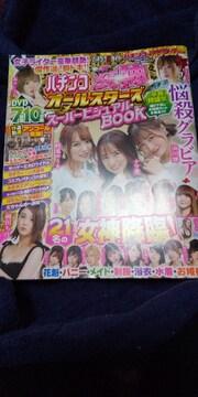 パチンコ女神オールスターズスーパービジュアルBOOK DVD付