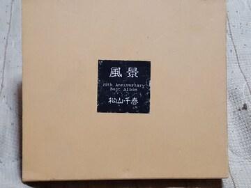 松山千春 風景 2枚組ベスト