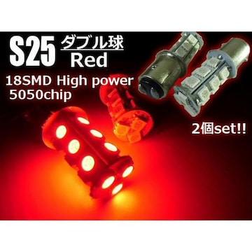 送料無料!S25型18連SMDLEDダブル球/赤/ブレーキランプテール2個