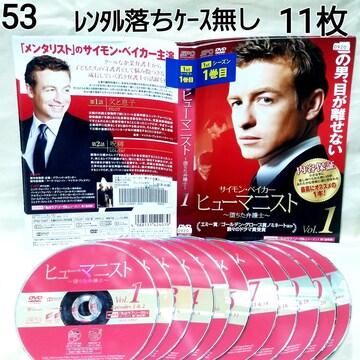 No.53【ヒューマニスト】11枚【ゆうパケット送料 ¥180】