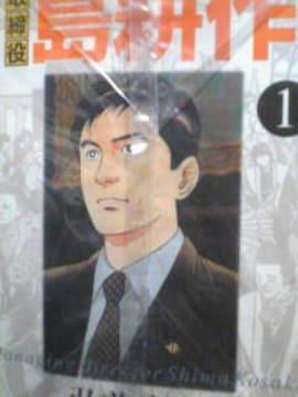 【送料無料】取締役 島耕作 全8巻完結セット《青年コミック》
