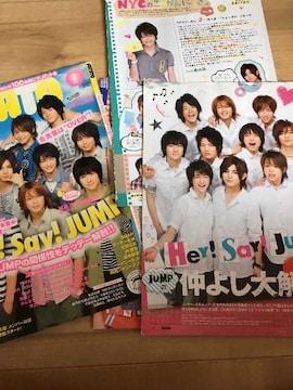 POTATO 2011年7月Hey!Sey!JUMP 切り抜き