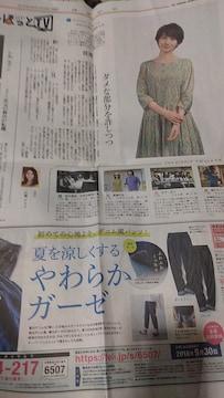 波瑠新聞記事