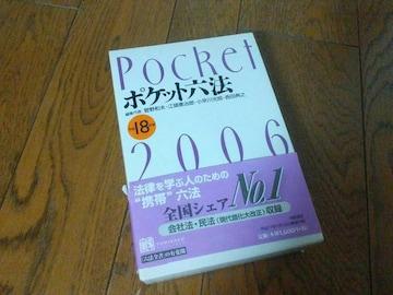 ポケット六法2006 美品 定価1600円