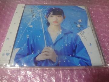 AKB48 57th Single 「失恋、ありがとう」