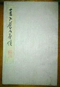田能村直入肉筆書画帖 作品4点 江水秋晩図 他 署名印 真筆保証