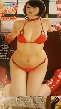 喜武屋ちあきグラビア雑誌からの切り抜き