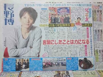 '18.9.22 V6長野博 日刊スポーツ連載記事サタデージャニーズ