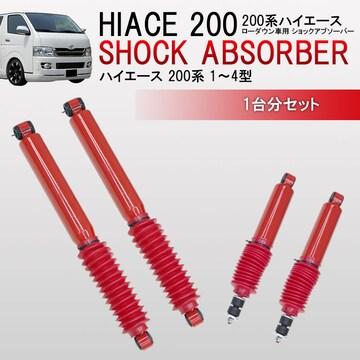 ハイエース 200系 ローダウン車 ショックアブソーバー HI-01