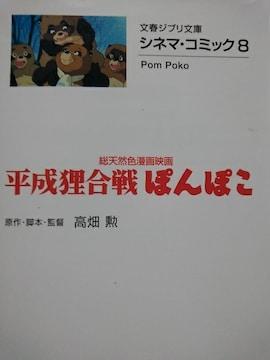 文春ジブリ文庫シネマコミック8 平成狸合戦ぽんぽこ