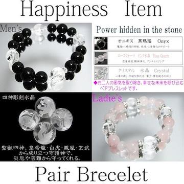 幸せペア高品質オニキス&ピンク水晶ペアブレス人気