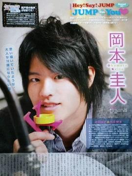 ★岡本圭人★切り抜き★Round 67