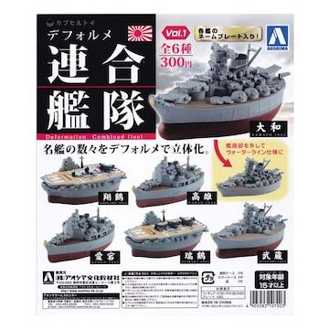 デフォルメ 連合艦隊 Vol.1 全6種セット(再販) アオシマ ガチャポン フィギュア