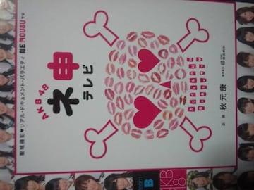 初期(2008年)AKBバラエティDVD3枚組「ネ 申テレビ」BOX