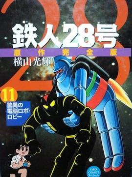 コミック 鉄人28号11巻 原作完全版 横山光輝著
