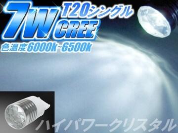2個)T20白◇CREE7WハイパワークリスタルLED 500ラーメン ゼスト CR-V ステップワゴン