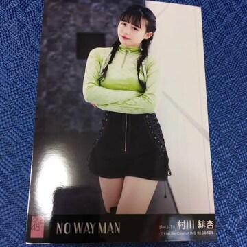 HKT48 村上緋杏 NO WAY MAN 生写真 AKB48