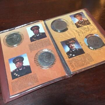 本物保証中国古銭中国人民解放軍開国初代十大元帥記念コイン10枚