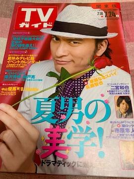 ★1冊/TVガイド 2009.7.18〜 関東版