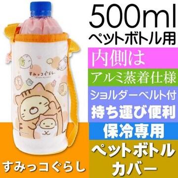 すみっコぐらし 保冷 500mlペットボトルケース KPB5C Sk009