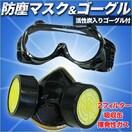 活性炭入りゴーグル付 防塵マスク