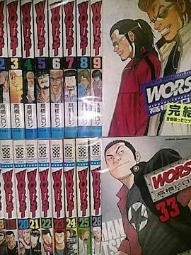 【送料無料】ワースト 全33巻おまけ付きセット《ヤンキー漫画》